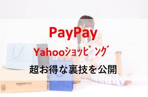 PayPayヤフーショッピング 裏技