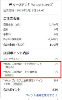 PayPay Yahoo Japan 還元率