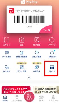 PayPay モバイルTポイント 設定方法