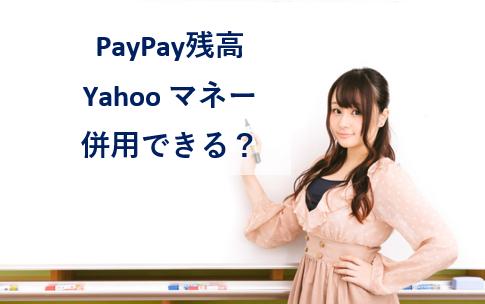 PayPay ヤフーマネー 併用可能か?