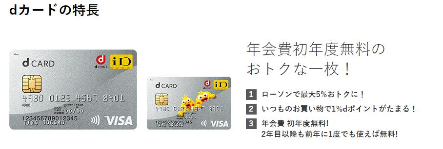 d払い dカード おすすめのクレカ