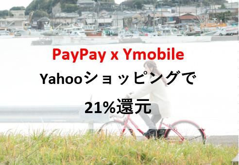 PayPay ワイモバイル 21%還元