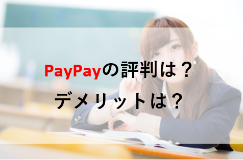 paypay 評判 デメリット ペイペイ