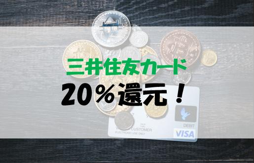 20パーセントキャッシュバック 三井住友カード