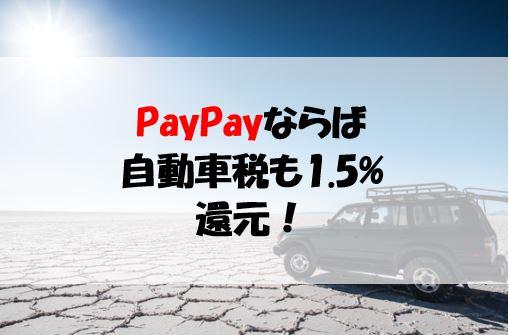 PayPay 請求書払い 自動車税
