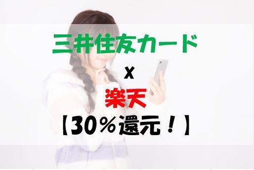 三井住友 楽天 30パーセント還元