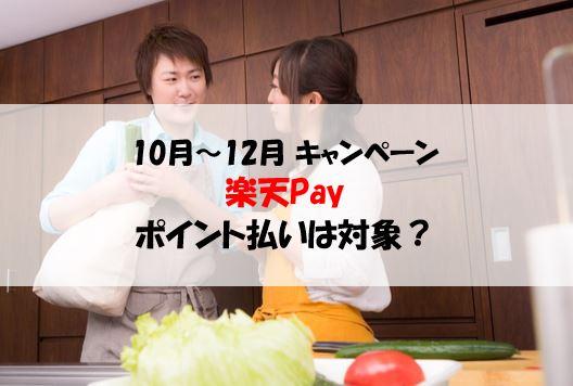 楽天Pay 5パーセント還元 ポイント払いは対象?