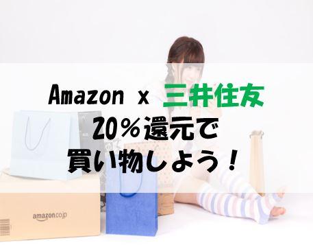 三井住友カード 20パーセント還元 アマゾンサイバーマンデー