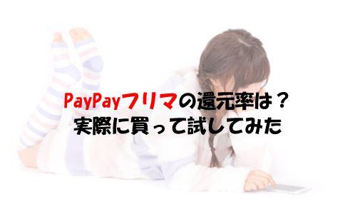 PayPayフリマ 還元率 ヤフーカード チャージ 2パーセント