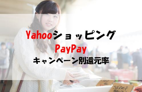 ヤフーショッピング paypay キャンペーン別還元率