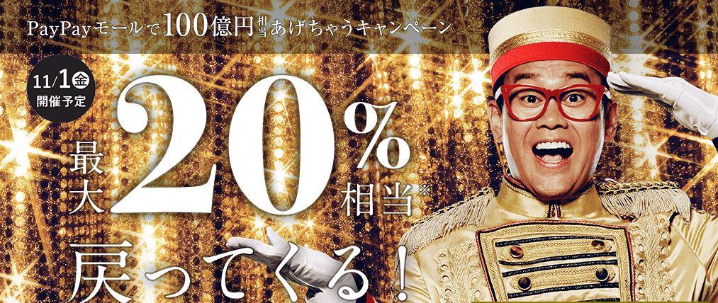 ペイペイモール 100億円