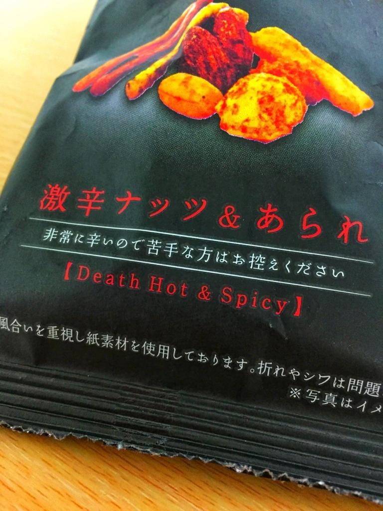 f:id:spicy-wave-hr:20180820064003j:plain
