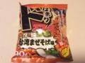 [コイケヤ][スコーン][台湾][スナック菓子][スイーツ][ローソン][お菓子][お試し引換券]