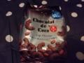 [ショコラデコーン][お菓子][Tahato][スイーツ][ローソン][お菓子][お試し引換券]