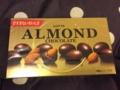 [ロッテ][チョコレート][アーモンド][お菓子][スイーツ][ローソン][お菓子][お試し引換券]