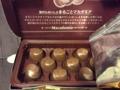 [ロッテ][マカダミアナッツ][チョコレート][スイーツ][スイーツ][ローソン][お菓子][お試し引換券]