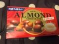 [ロッテ][チョコレート][アーモンド][まろやかミルク][スイーツ][ローソン][お菓子][お試し引換券]
