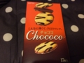 [ロッテ][スイーツ][チョコレート][チョココ][スイーツ][ローソン][お菓子][お試し引換券]