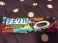 [森永][チェリオ][チョコミント][アイス][スイーツ][ローソン][お菓子][お試し引換券]