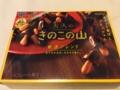 [チョコレート][プレッツェル][きのじょの山][明治][スイーツ][ローソン][お菓子][お試し引換券]