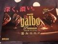 [明治][チョコレート][深みカカオ][ガルボ][スイーツ][ローソン][お菓子][お試し引換券]
