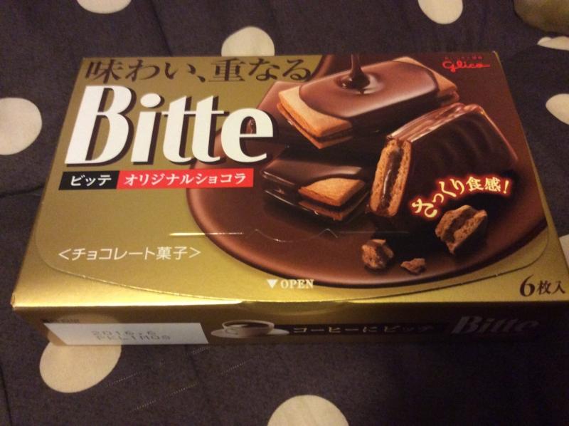 [チョコレート][グリコ][ビッテ][ショコラ][スイーツ][ローソン][お菓子][お試し引換券]