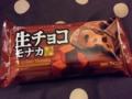 [オハヨー][アイスクリーム][生チョコ][モナカ][スイーツ][ローソン][お菓子][お試し引換券]