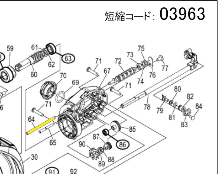 19ヴァンキッシュ4000XG分解図