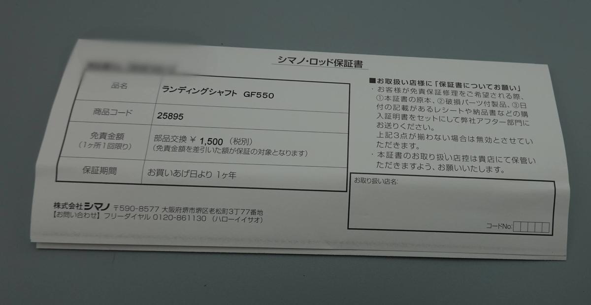 シマノ保証書