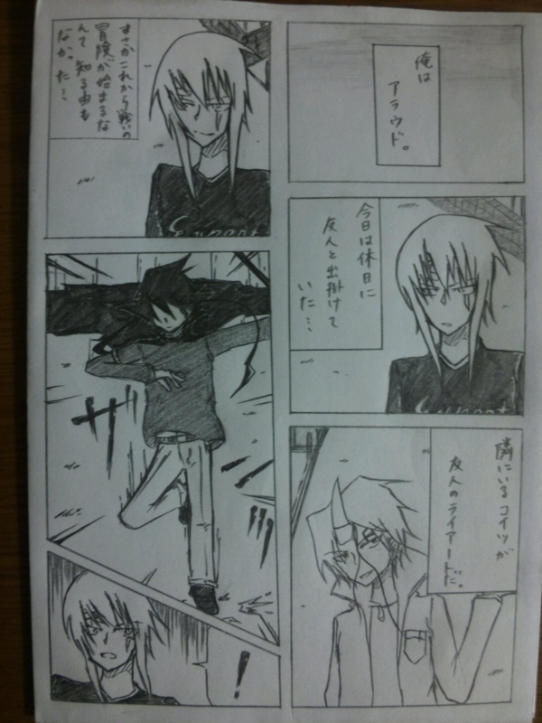 裏ノ惨劇漫画