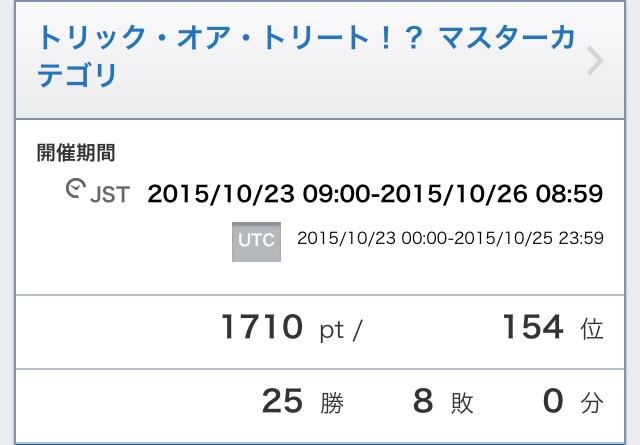 f:id:spiritualsushi:20151102151706j:plain