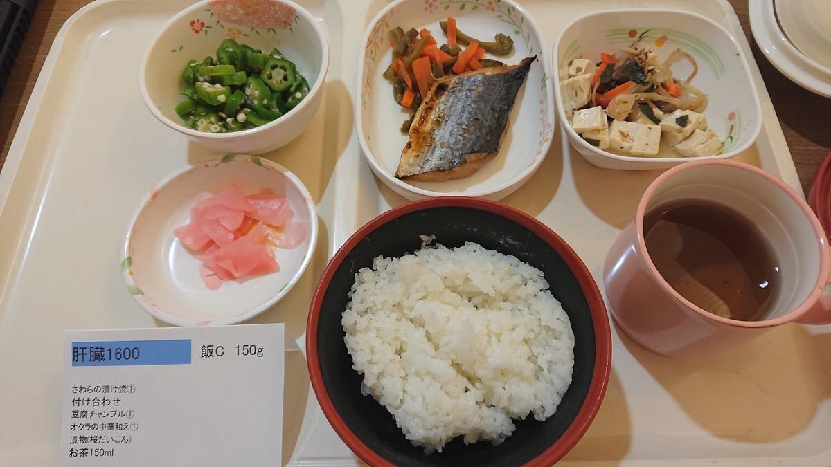 肝臓食 1600kcal 高タンパク 高たんぱく 減塩