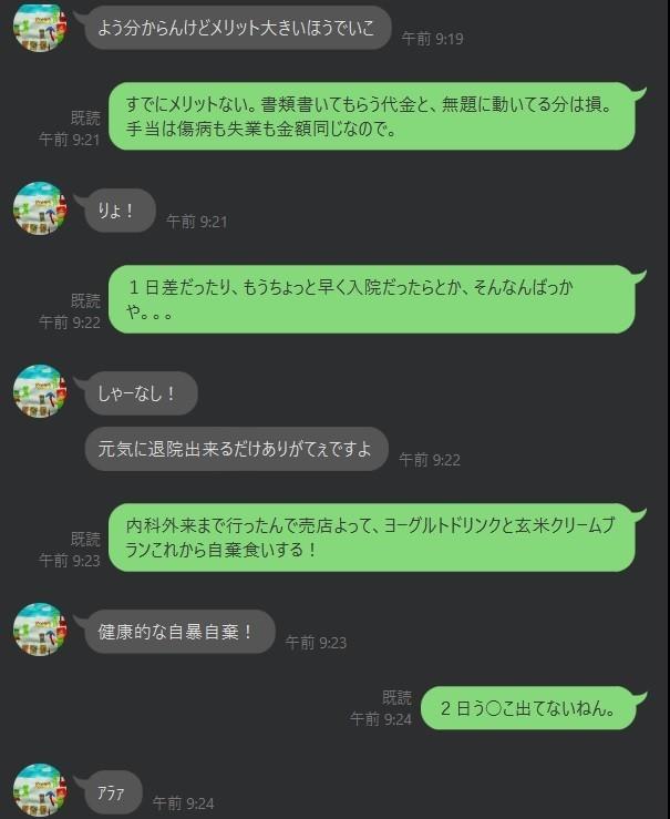 Line 会話