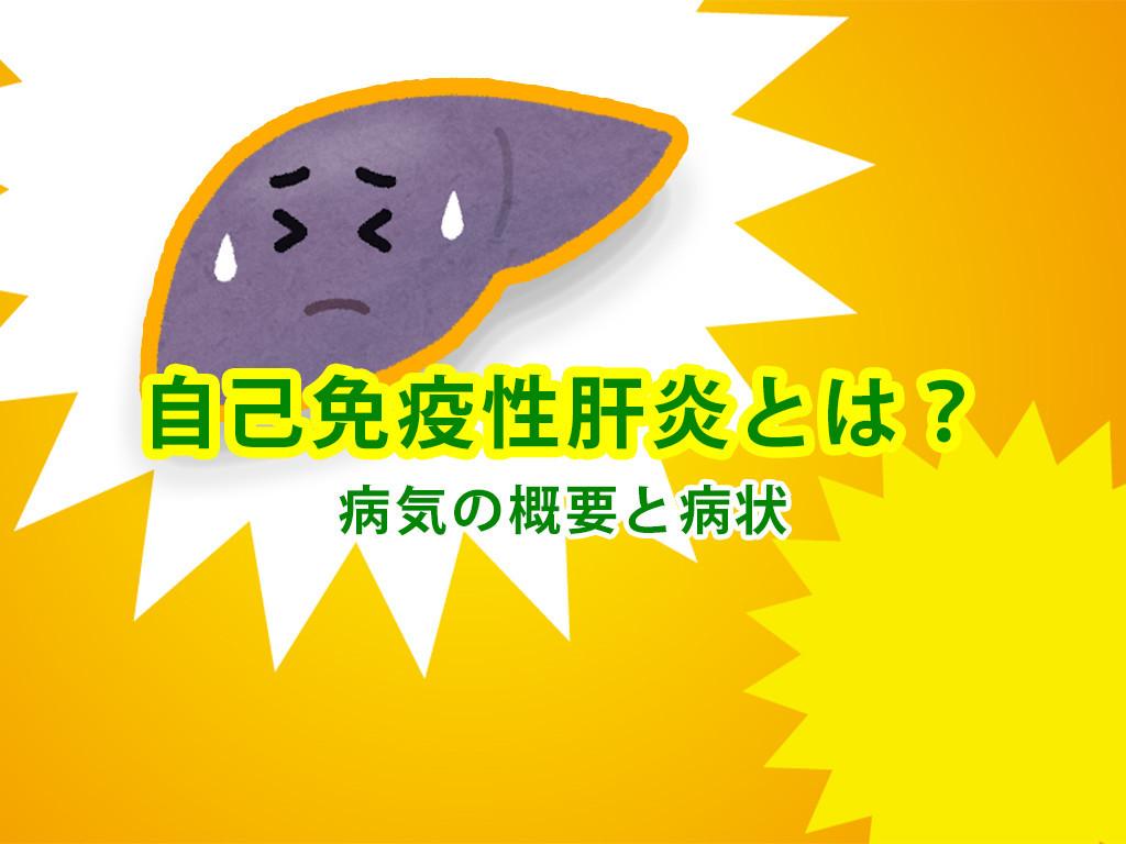 サムネイル 自己免疫性肝炎 概要 病状