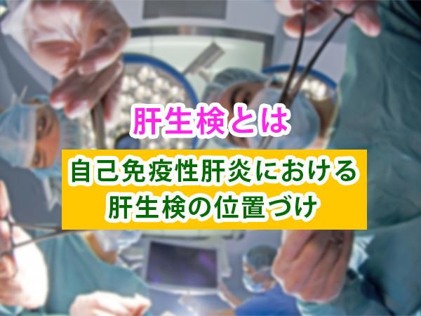 肝生検 検査 肝炎 自己免疫性肝炎