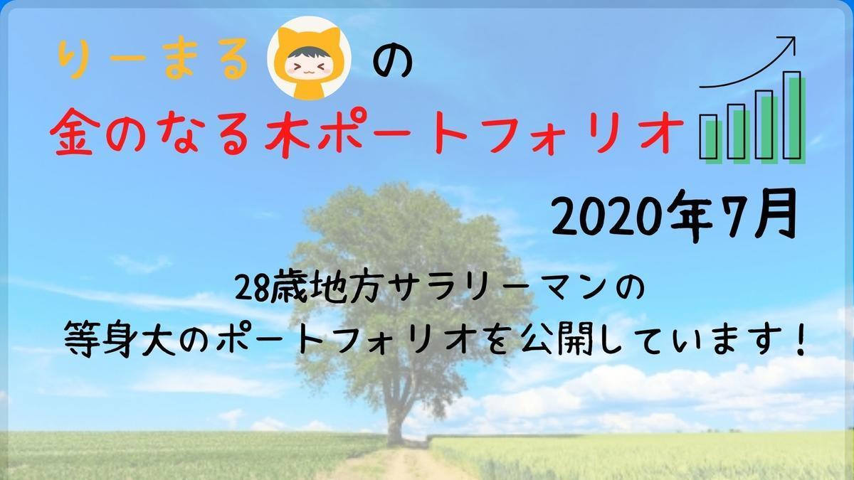 f:id:spnv2019:20200802095523j:plain