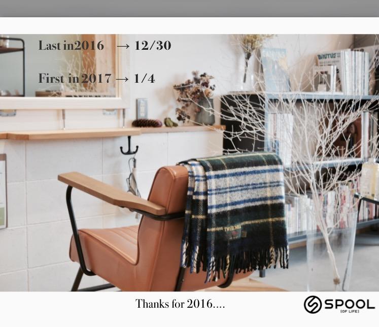f:id:spooLife:20161204120610j:plain