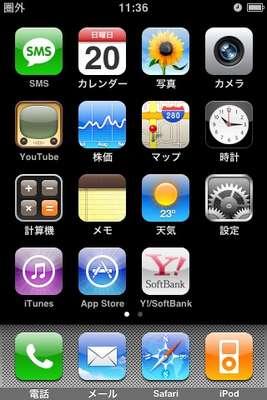 20080720115148