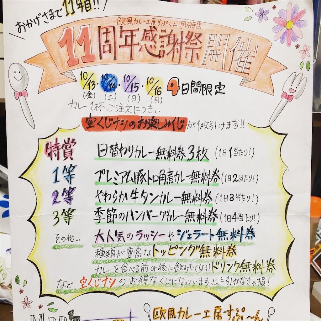 f:id:spoon-kokubunnji:20171009000343j:image