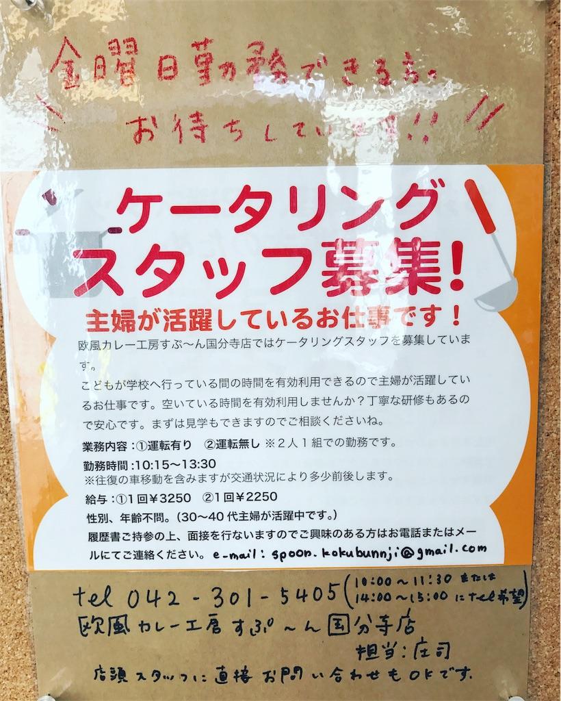 f:id:spoon-kokubunnji:20171111102222j:image