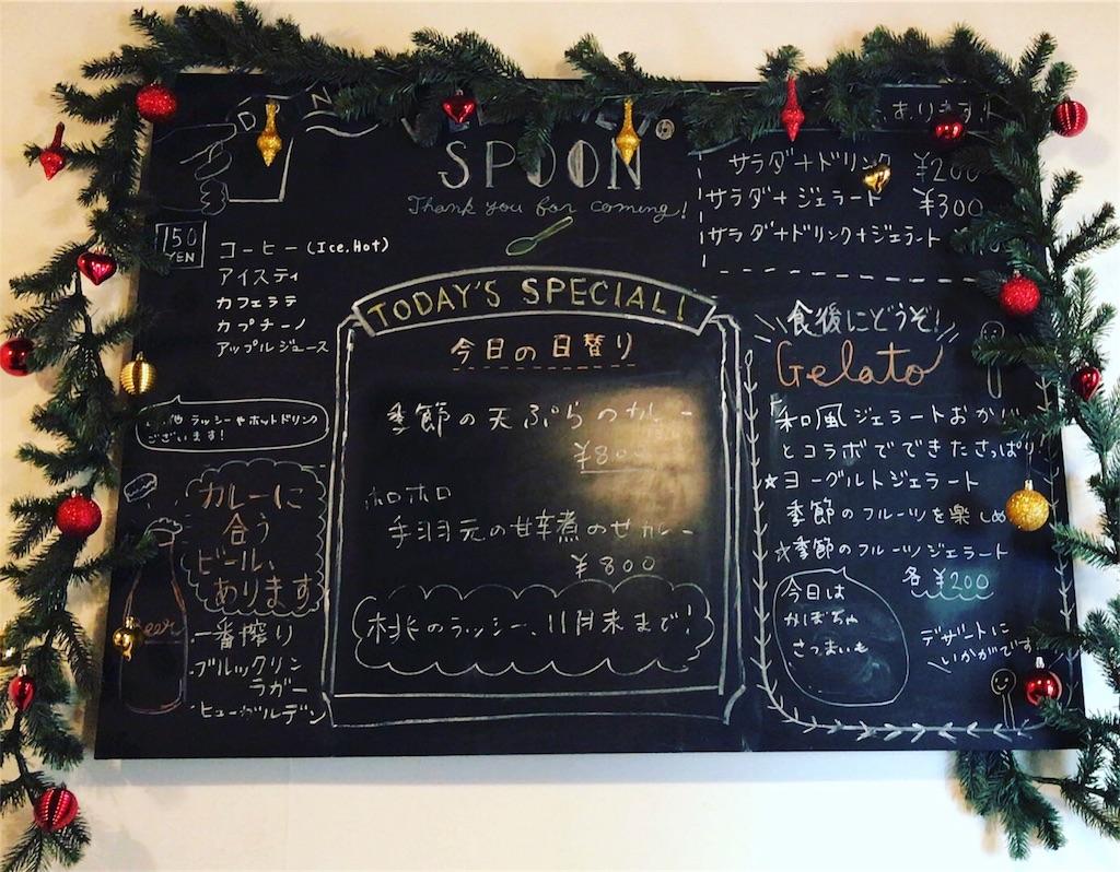 f:id:spoon-kokubunnji:20171112111415j:image