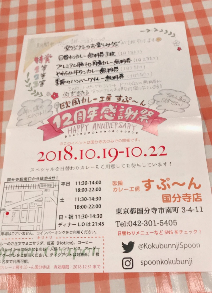 f:id:spoon-kokubunnji:20181019064748j:image