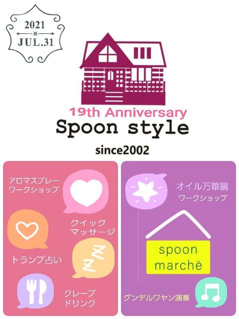 f:id:spoonstyle:20210721175642j:image