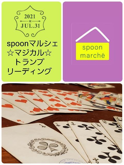 f:id:spoonstyle:20210721183939j:image