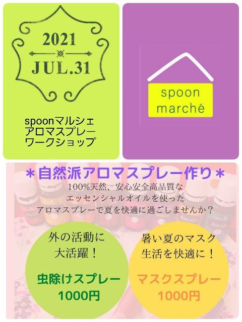 f:id:spoonstyle:20210721184113j:image