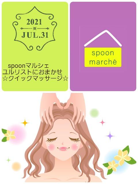 f:id:spoonstyle:20210721184143j:image