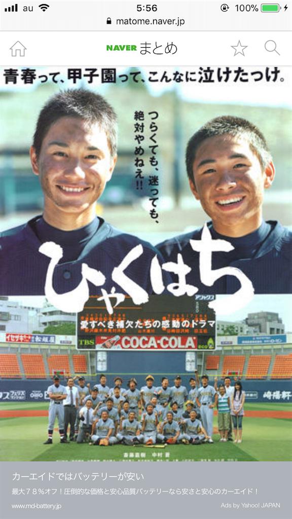 f:id:sports-baseball:20171122055750p:image