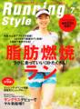 Running Style(ランニングスタイル) 2012年 07月号 [雑誌]