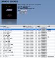 iTunesストアにある、ゼビウスのアルバム