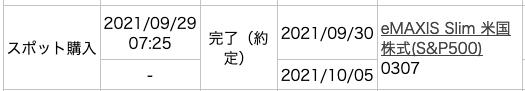 f:id:spreadthec0ntents:20211002180018p:plain